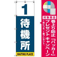 番号付き待機所 表示のぼり旗 番号1 (SMN-T1) [プレゼント付]