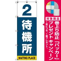 番号付き待機所 表示のぼり旗 番号2 (SMN-T2) [プレゼント付]