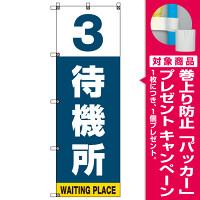番号付き待機所 表示のぼり旗 番号3 (SMN-T3) [プレゼント付]