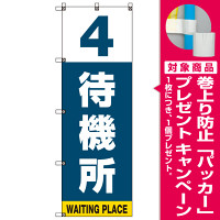 番号付き待機所 表示のぼり旗 番号4 (SMN-T4) [プレゼント付]