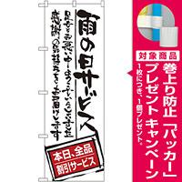 のぼり旗 雨の日サービス 全品割引 (SNB-1001) [プレゼント付]