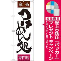 のぼり旗 つけめん処 (SNB-1006) [プレゼント付]