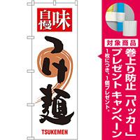 のぼり旗 味自慢つけ麺 (SNB-1008) [プレゼント付]