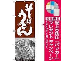 のぼり旗 そばうどん 茶白 (SNB-1015) [プレゼント付]
