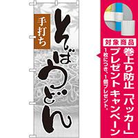 のぼり旗 そばうどん 手打ち 写真 (SNB-1016) [プレゼント付]