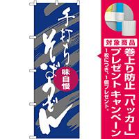 のぼり旗 そばうどん 手打ち 紫白 (SNB-1017) [プレゼント付]
