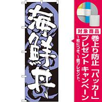 のぼり旗 海鮮丼 黒白 (SNB-1023) [プレゼント付]
