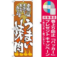 のぼり旗 うまい焼肉 本場の味 (SNB-1025) [プレゼント付]