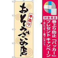 のぼり旗 おそうざいの店 手造り (SNB-1044) [プレゼント付]