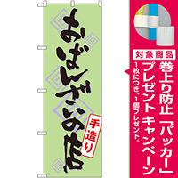 のぼり旗 おばんざいの店 手造り (SNB-1045) [プレゼント付]