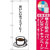 のぼり旗 おいしいホットコーヒー (SNB-1049) [プレゼント付]
