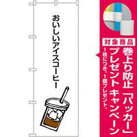 のぼり旗 おいしいアイスコーヒー (SNB-1050) [プレゼント付]