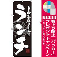 のぼり旗 とことん素材にこだわったランチ (SNB-1057) [プレゼント付]
