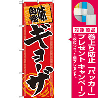 のぼり旗 ギョーザ (SNB-1060) [プレゼント付]