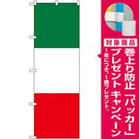 のぼり旗 イタリア (SNB-1064) [プレゼント付]