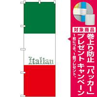 のぼり旗 イタリアン (Italian) (SNB-1067) [プレゼント付]