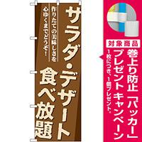 のぼり旗 サラダ・デザート食べ放題 (SNB-1073) [プレゼント付]