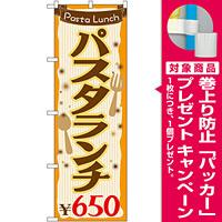 のぼり旗 パスタランチ0 (SNB-1077) [プレゼント付]