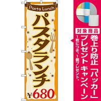 のぼり旗 パスタランチ0 (SNB-1078) [プレゼント付]