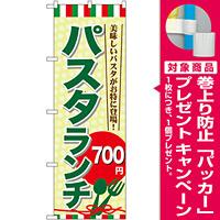 のぼり旗 値段入り パスタランチ 700円 (SNB-1079) [プレゼント付]
