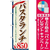 のぼり旗 値段入り パスタランチ ¥850 (SNB-1083) [プレゼント付]