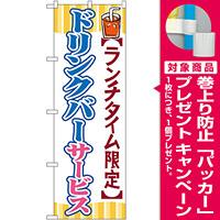 のぼり旗 ドリンクバーサービス (SNB-1089) [プレゼント付]