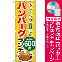のぼり旗 ハンバーグランチ600円 (SNB-1092) [プレゼント付]