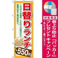 のぼり旗 日替りランチ550円 (SNB-1099) [プレゼント付]