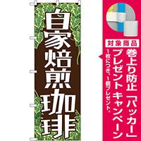 のぼり旗 自家焙煎珈琲 (SNB-1103) [プレゼント付]