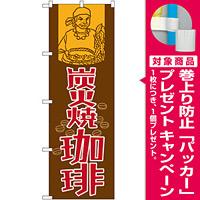 のぼり旗 炭火焼珈琲 (SNB-1106) [プレゼント付]