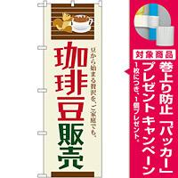 のぼり旗 珈琲豆販売 (SNB-1107) [プレゼント付]