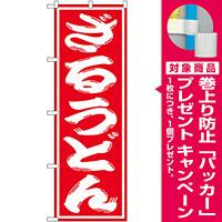 のぼり旗 ざるうどん 赤地/白文字 (SNB-1122) [プレゼント付]