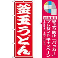 のぼり旗 釜玉うどん (SNB-1123) [プレゼント付]