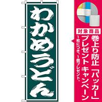 のぼり旗 わかめうどん (SNB-1127) [プレゼント付]