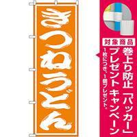 のぼり旗 きつねうどん (SNB-1128) [プレゼント付]