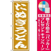のぼり旗 たぬきうどん (SNB-1129) [プレゼント付]