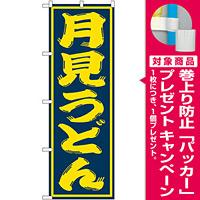 のぼり旗 月見うどん (SNB-1130) [プレゼント付]
