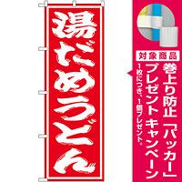 のぼり旗 湯だめうどん (SNB-1133) [プレゼント付]