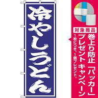 のぼり旗 冷やしうどん (SNB-1134) [プレゼント付]