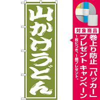 のぼり旗 山かけうどん オリーブ (SNB-1140) [プレゼント付]