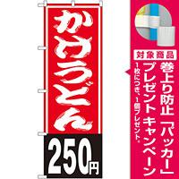 のぼり旗 かけうどん250円 (SNB-1144) [プレゼント付]