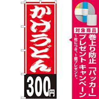 のぼり旗 かけうどん300円 (SNB-1145) [プレゼント付]