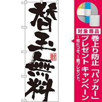 のぼり旗 替玉無料 白地 黒文字(SNB-1149) [プレゼント付]