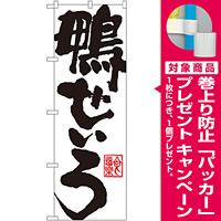 のぼり旗 鴨せいろ (SNB-1151) [プレゼント付]