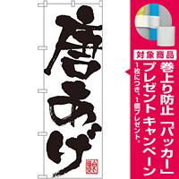 のぼり旗 唐あげ (SNB-1156) [プレゼント付]