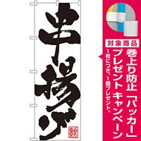 のぼり旗 串揚げ (SNB-1158) [プレゼント付]