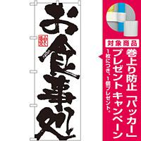 のぼり旗 お食事処 白地/筆文字 (SNB-1159) [プレゼント付]