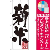 のぼり旗 新米 白地 黒文字(SNB-1160) [プレゼント付]