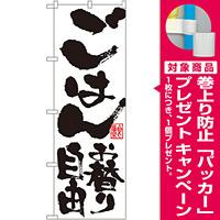 のぼり旗 ごはんお替り自由 (SNB-1161) [プレゼント付]