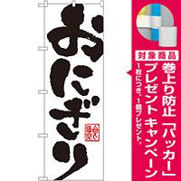 のぼり旗 おにぎり 白地/黒文字 (SNB-1163) [プレゼント付]